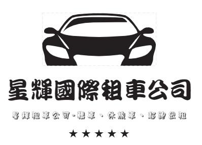 星輝國際租車-台北租車、汽車出租、轎車、休旅車、超跑租車公司首選、租車公司