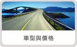 租車價格-租車價位-台北租車價格-台北租車價位