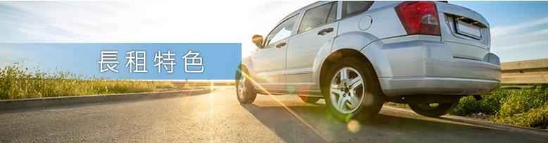 轎(客)車、長短期汽車出租、企業長租車