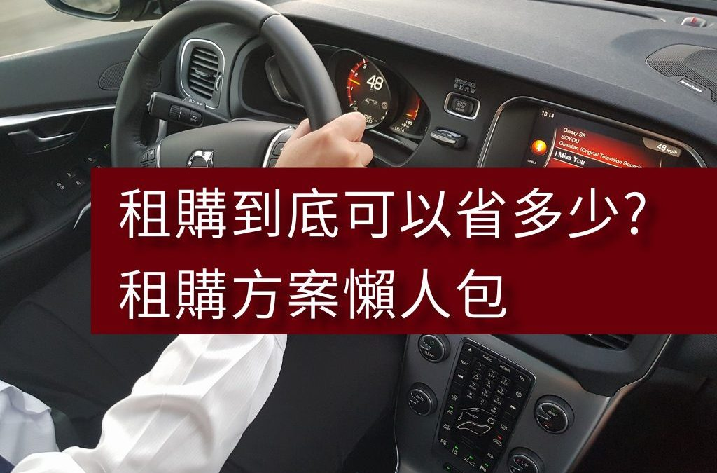 租車、租貸車、租車好處評估