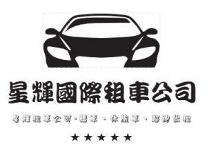 租車,台北租車,汽車車租