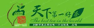 茶葉,茶葉推薦,茶葉禮盒