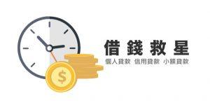 貸款,銀行貸款,銀行貸款推薦