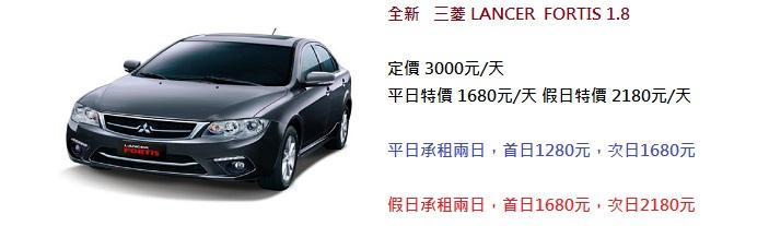 小轎車、休旅車、汽車、租車價格